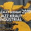 Джаз осенью: Jazz. Industrial. Kraut