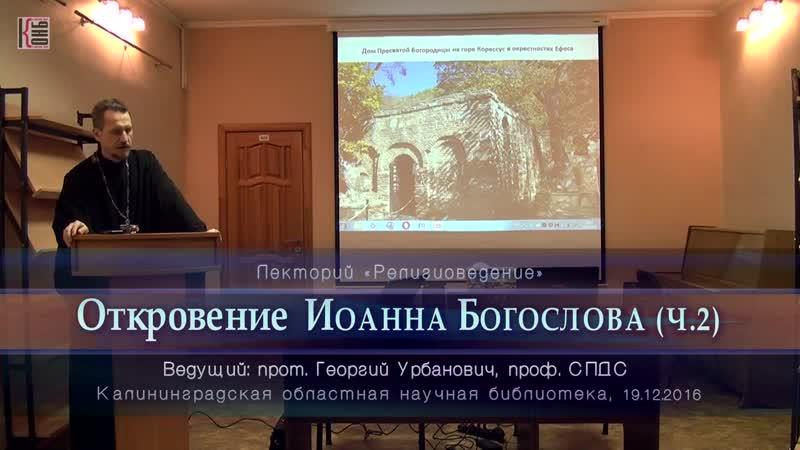 Прот. Георгий Урбанович, профессор СПДС. Откровение Иоанна Богослова (часть 2)