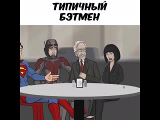 Человек-муравей против Бэтмена