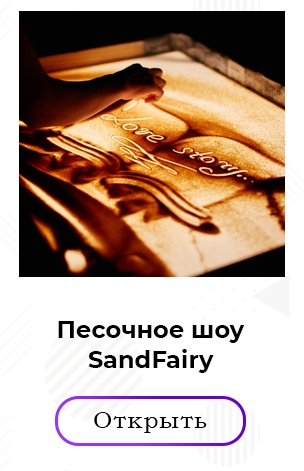 vk.com/sandshow36