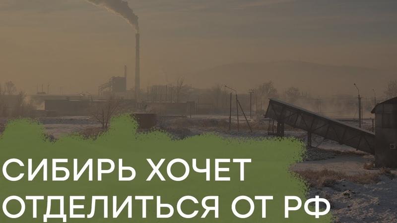 Как Сибирь собралась отделяться от России Гражданская оборона