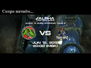 Alpha 14 Euro Amateur. 2 tour. ReG vs. BnetFR