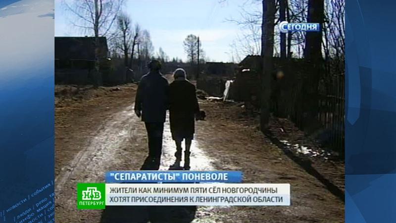Забытые властями: селяне с Новгородчины думают поменять малую родину