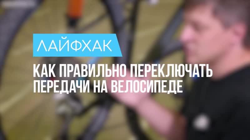 Как правильно переключать передачи на велосипеде смотреть онлайн без регистрации
