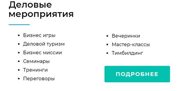 elfevent.ru/business/