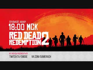До финала   Red Dead Redemption 2 День восьмой