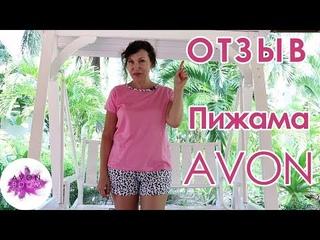 Пижама Эйвон отзыв. Розовый топ и леопардовые шорты