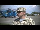 Бригада морської авіації Військово-Морських Сил Збройних Сил України документальний фільм