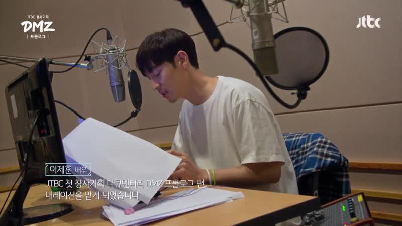 DMZ narr Lee Je Hoon teaser JTBC