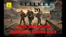 S.T.A.L.K.E.R.-Тень Чернобыля R.M.A. Shadows Addon 0.8.3 ч.20 Мертвый город Встреча с Доктором