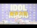 IDOL RADIO   JBJ95 - SPARK   17.09.19