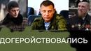 Подвиги Захарченко, Гиви и Моторолы. Ордена дают за убийства и грабежи? - Гражданская оборона