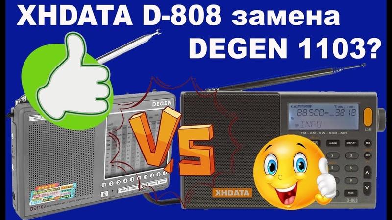 Приемник XHdata D-808 замена Degen 1103