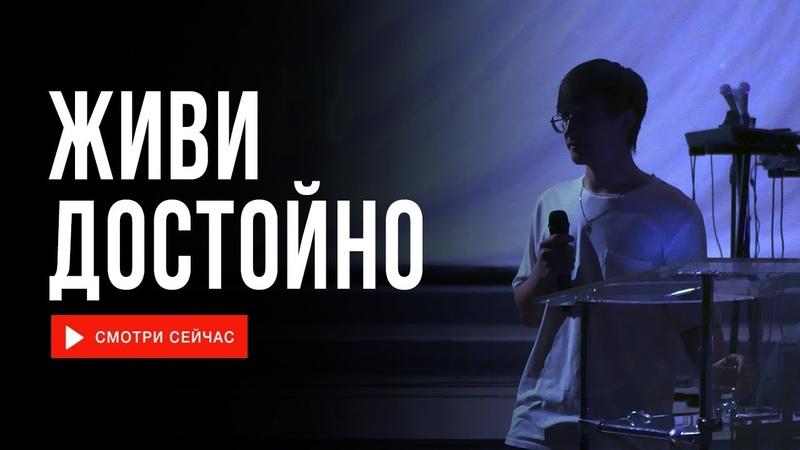 Давид Хайдуков Живи достойно