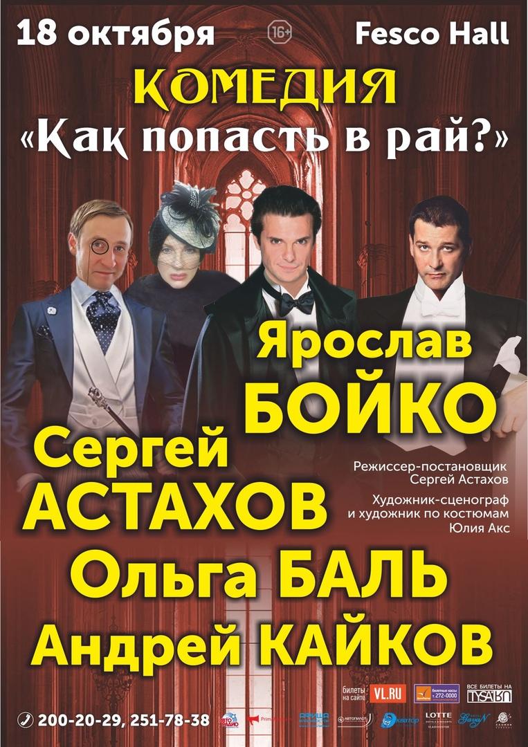 Афиша Владивосток Комедия «Как попасть в рай» 18/10 Fesco Hall