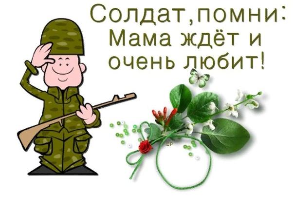 картинки что солдата ждет мать последний звонок егэ