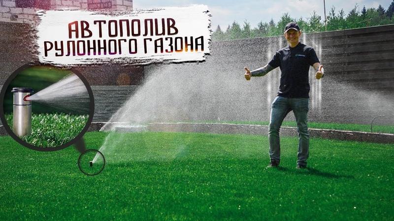 Автоматический полив рулонного газона Как работает автополив на участке