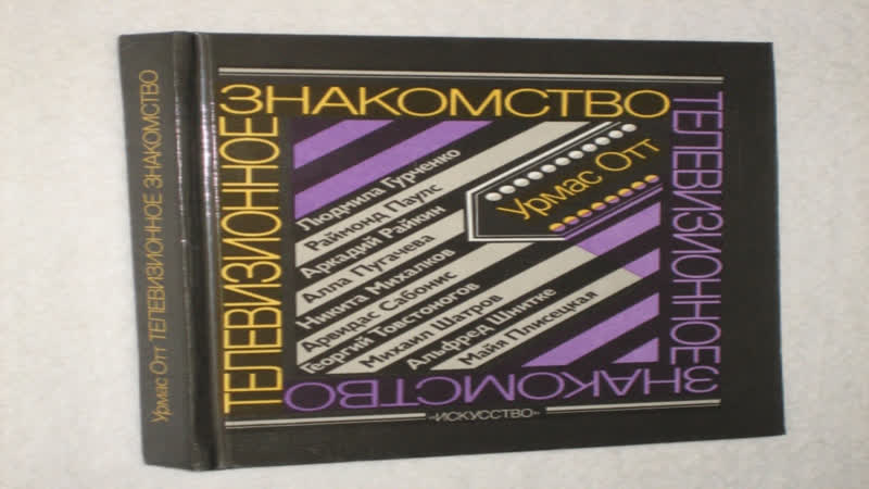 Телевизионное знакомство 1990 Дмитрий Лихачёв