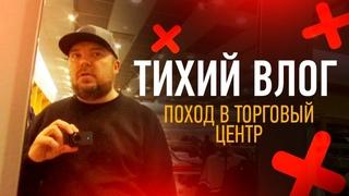 ТИХИЙ ВЛОГ / про Давидыча аэрохоккей макдоналдс легогород М-видео спортмастер H&M