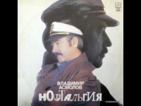 Владимир Асмолов-Скука