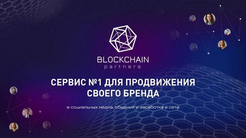 BLOCKCHAIN PARTNERS PRO Официальная презентация сервиса