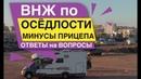 ВНЖ по Осёдлости Минусы прицепа Ответы на вопросы