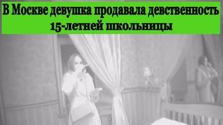 В Москве девушка продавала девственность 15-летней школьницы за 650 тысяч