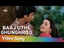 Baaj Uthe Ghunghroo | Chor Pe Mor (1990) | Karan Shah | Neelam | Filmi Gaane