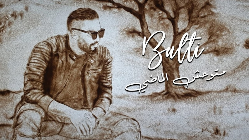 Balti Metwahech El Madhi Official Video
