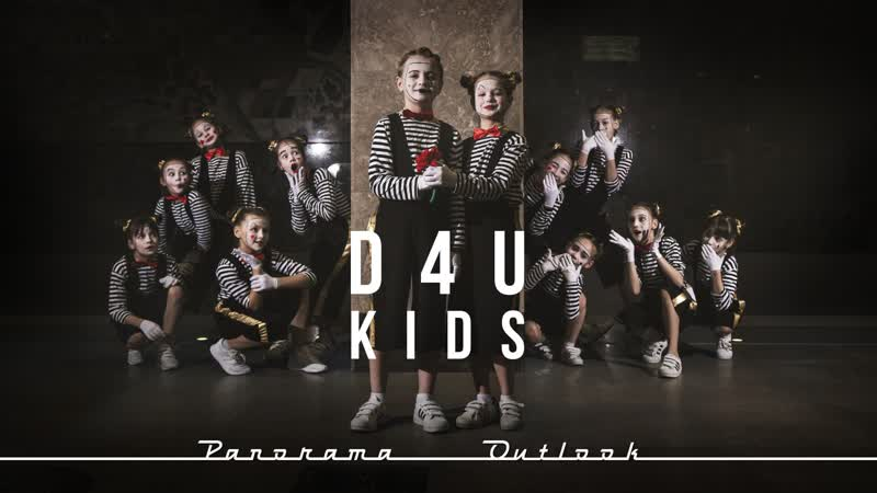 Клип D4U KIDS