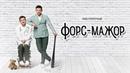 Форс-Мажор с П.Прилучным - трейлер в ожидании сериала
