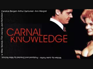 Познание плоти / Carnal Knowledge (1971) дубляж от МVO