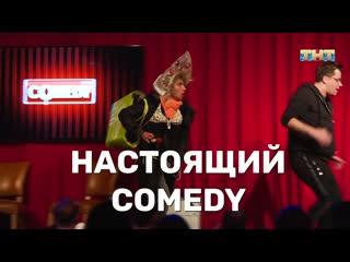 Вечеринки comedy club |  golden palace | 30 августа