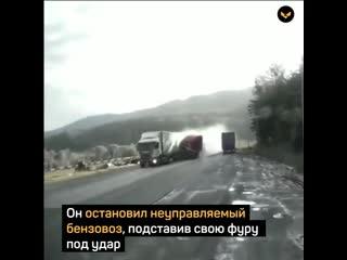 Водитель подставил свою фуру, чтобы остановить неуправляемый бензовоз