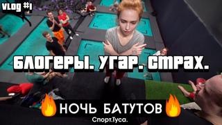 Ночь Батутов Спорт.Туса. [Vlog#1] - Блогеры, страх, угар, прыжки через людей