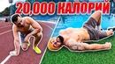 СЖИГАЕМ 20 000 КАЛОРИЙ за 24 ЧАСА BURN 20 000 CALORIES IN 24 HOURS CHALLENGE