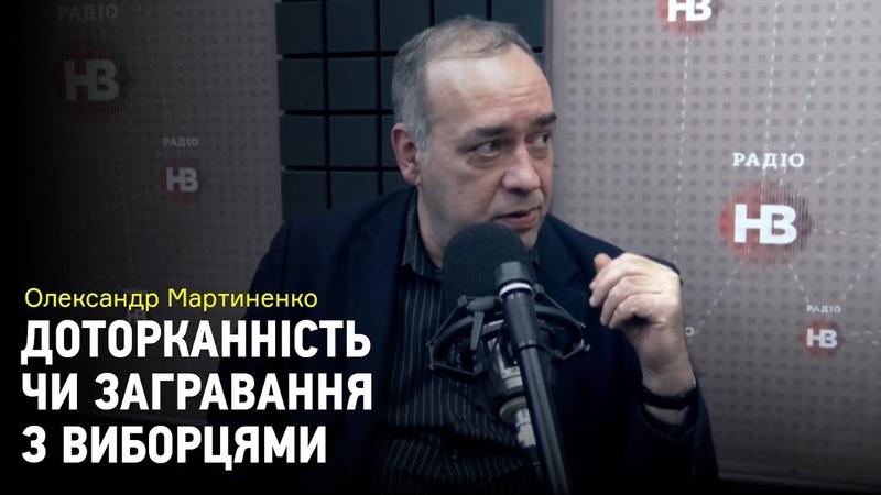 Олександр Мартиненко стосовно зняття недоторканності: Ніхто не сяде це все символізм