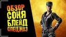 Mortal Kombat | Соня Блейд Спецназ | Золотая карта | Обзор, история и механика персонажа | Mobile