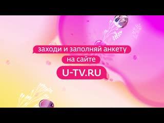 Беременна в 16. Россия | Ю объявляет кастинг в новый сезон!