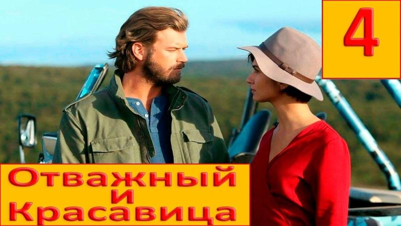 Отважный и Красавица 4 серия Турецкий сериал в озвучке