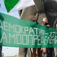 Сибирский  антиимперский марш  и съезд ЛС
