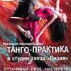Танго Практика Милонга в Новосибирске  Вираж