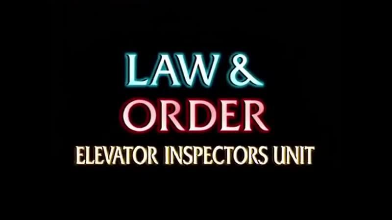 Закон и порядок Лифтовая инспекция