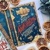 Пересечь границу - фантастика Марины Ясинской