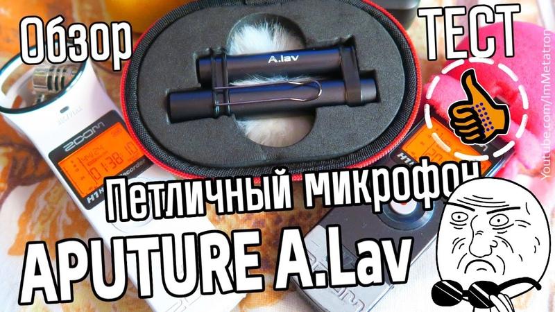 Aputure Обзор петличный микрофон полный комплект блоггеру