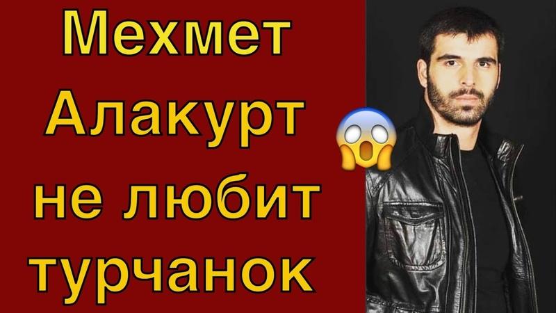 Мехмет Акиф Алакурт высмеял турчанок