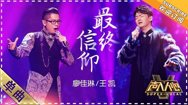 王凯 廖佳琳《最终信仰》:风格碰撞再现高音 单曲纯享《声入人心》 Super Vocal 歌手官方音乐频道