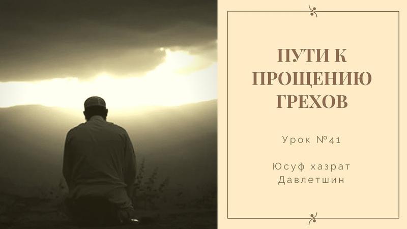 Пути к прощению грехов урок №41 Юсуф хазрат Давлетшин