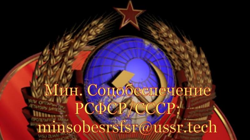 Инструкция по оформлению советской пенсии Мин Собес РСФСР