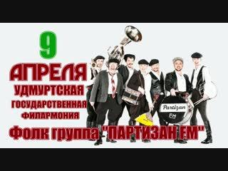 "Фолк-группа ""Партизан FM""(Москва) в Ижевске! . Реклама."
